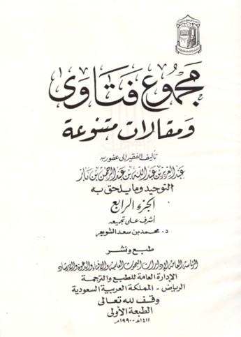 fatwa bin baz.1