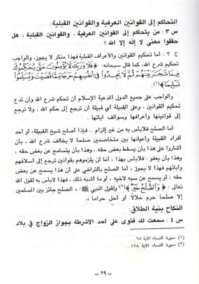 fatwa bin baz.2