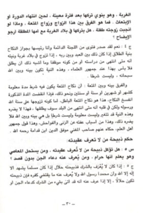 fatwa bin baz.3