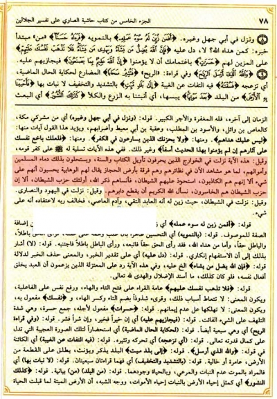 al shawi_2