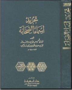 1. tajrid-asma-as-shahabah